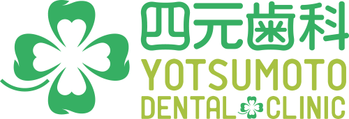 四元歯科画像